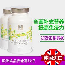 【英国】NC维生素C胶囊 120粒 香港直邮