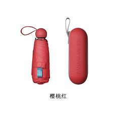 中国 BANANA UNDER蕉下 第二代CAPSULE胶囊迷你防晒晴雨伞 樱桃红 国内发货