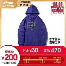 李宁紫色套头连帽卫衣 L码