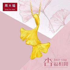 新世界店 周大福花月佳期:银杏叶,代表着幸福,坚韧沉着,永恒的爱