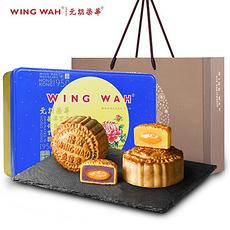 【預售 8月10號開始發貨】元朗榮華 精選月餅 515G