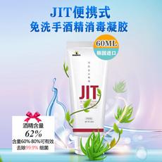 【2.17發貨】韓國 JIT 便攜式免洗手酒精消毒凝膠 60ML 國內發貨