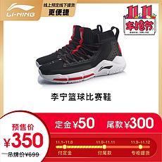 李宁篮球比赛鞋 9码