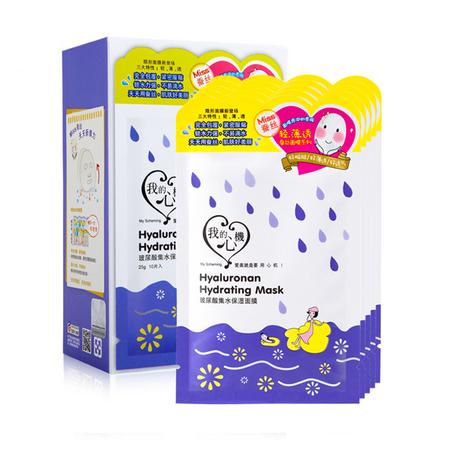 (保质期至2019.11)我的心机 玻尿酸集水保湿miss蚕丝面膜 10片/盒