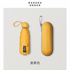 中國香港 BANANA UNDER蕉下 第二代CAPSULE膠囊迷你防曬晴雨傘 姜黃色 國內發貨