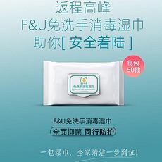 2件裝 中國 F&U 一次性消毒濕巾家用清潔濕巾 50片/包 國內發貨