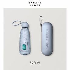 中国 BANANA UNDER蕉下 第二代CAPSULE胶囊迷你防晒晴雨伞 浅灰色 国内发货