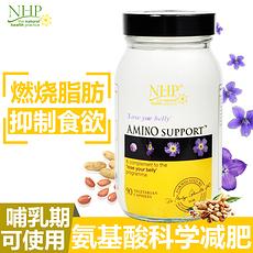【英國】NHP 女性產后氨基酸瘦身膠囊 促進代謝分解脂肪 60粒 香港直郵