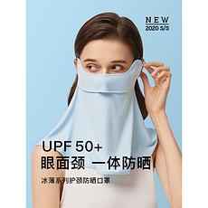 中国 BANANA UNDER蕉下 冰薄系列护颈防晒口罩 霜草蓝 国内发货