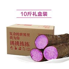 基地直供紫玉淮山禮盒裝 10斤裝 廣西區內包郵