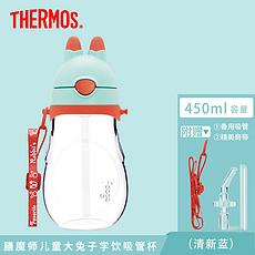 膳魔師 兔子Foogo系列學飲杯450ml(PA)橘藍色