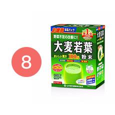 【日本】山本汉方 大麦若叶青汁 44包 香港直邮