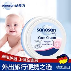 【德國】哈羅閃 嬰兒柔護潤膚霜20ml(旅行裝)