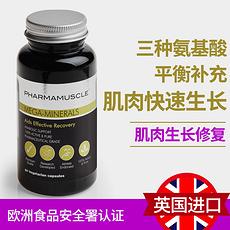 【英国】NC综合矿物质补充 60粒 香港直邮