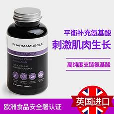 【英国】NC支链氨基酸健肌胶囊 90粒 香港直邮