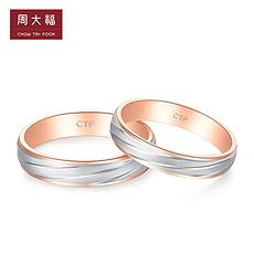 新世界店 周大福铂(PT)950/18K金戒指 情约:相映相随,独立与交织