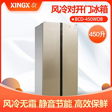 星星(XINGX)450升对开门风冷无霜 360度立体送风 温度均匀冰箱 BCD-450WDB