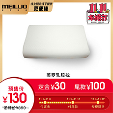 美罗乳胶枕 48X74CM