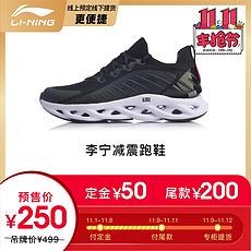 李宁减震跑鞋 9码