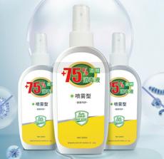 【2.15發貨】3瓶裝 中國 BAIFB百膚邦 75度酒精消毒液噴霧型 100ML/瓶 國內發貨