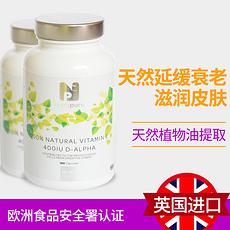 【英国】NC维生素E胶囊 120粒 香港直邮